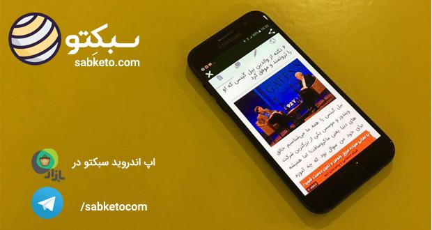 سبکتو یک مجله اینترنتی در مورد موفقیت است که روزانه مطالب خود را همراه با پادکست صوتی برای همگان و به زبان ساده منتشر می کند.