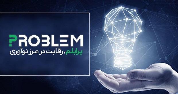 سایت پرابلم؛ بستری منحصر به فرد برای حل خلاقانه مسائل