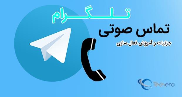 آموزش فعالسازی تماس تلگرامی و ویژگی های تماس صوتی تلگرام