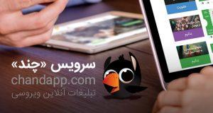 تک استار: معرفی استارتاپ چند/ سرویس آنلاین تبلیغات ویروسی