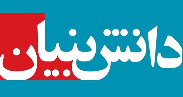 شرکتهای دانش بنیان ایرانی میتوانند از این پس با استفاده از تسهیلات جدید از سوی سازمان نمایشگاههای ایران با 50 درصد تخفیف اقدام به اجاره فضا کنند.