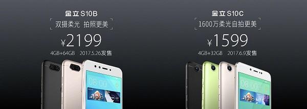 قیمت جیونی S10B و جیونی S10C