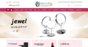 تک استار: معرفی استارتاپ مو تن رو/ پایگاهی معتبر برای مشاوره رایگان زیبایی و بهداشتی