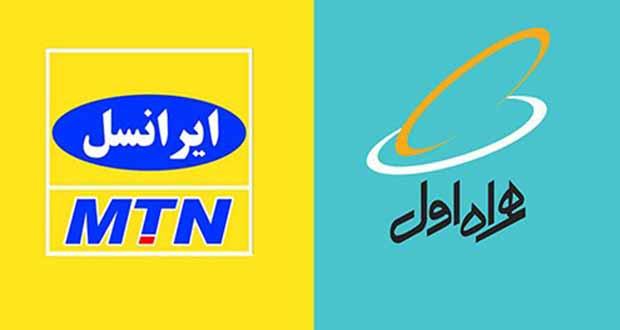 شرکت همراه اول به عنوان اپراتور اول ایران در زمینه ترابرد پذیری موفق عمل نکرده است و شرکت ایرانسل توانسته تا وضعیت خوبی در زمینه ترابرد پذیری داشته باشد.