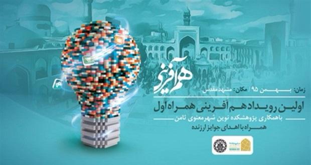 سومین رویداد هم آفرینی همراه اول با مشارکت دانشگاه شیراز برگزار می شود