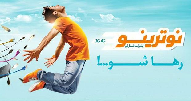 بسته های ویژه اینترنت همراه اول به مناسبت عید سعید فطر