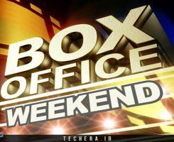 پرفروشترین فیلمهای سینمایی هفته گذشته (2 تا 4 ژوئن) از نگاه مجله باکس آفیس