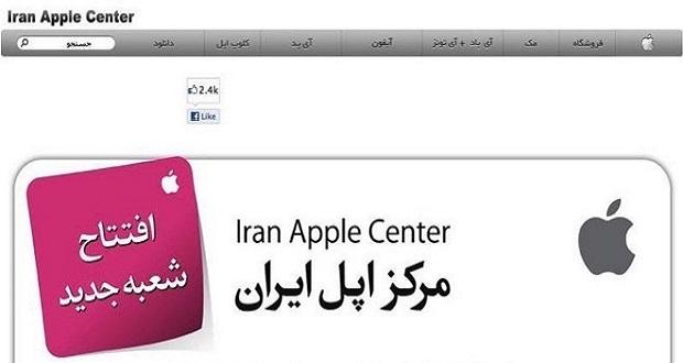 اپل به دنبال تحریمهای جدید آمریکا نرم افزارهای ایرانی را از اپل استور حذف کرد!