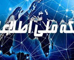 شبکه ملی اطلاعات در حال تکمیل است؛ سخت افزاری محتاج نرمافزار