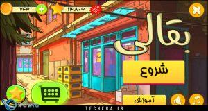آپدیت جدید برای بازی بقالی محصول شرکت گلیم گیمز ۲ منتشر شد