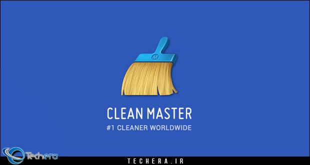 بررسی اپلیکیشن Clean Master ابزاری کارآمد برای بهینه سازی دستگاههای اندرویدی + دانلود