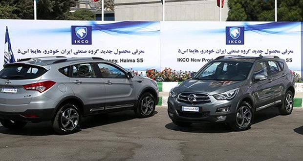 هایما اس 5 جدید ایران خودرو