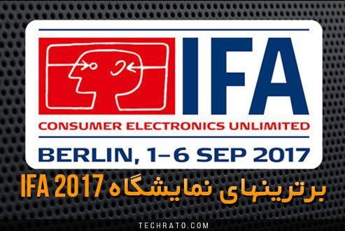 نگاهی اجمالی به برترین های نمایشگاه IFA 2017 شهر برلین