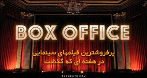 پرفروشترین فیلمهای سینمایی هفته گذشته (۱۵ سپتامبر تا ۱۷ سپتامبر)