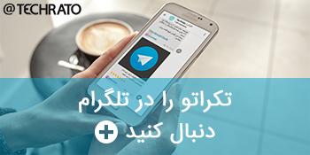 کانال تلگرام تکراتو