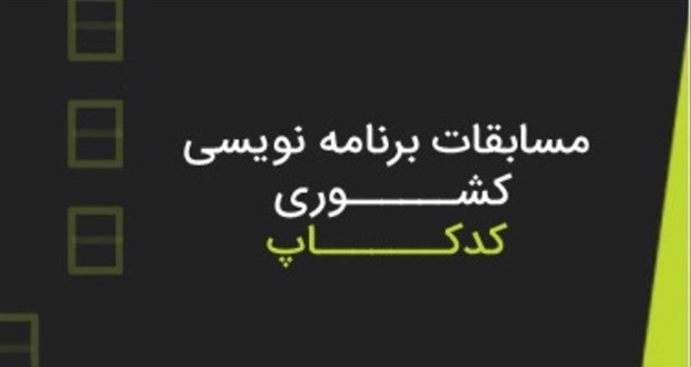 برگزاری سومین دوره مسابقات برنامه نویسی کدکاپ ایران