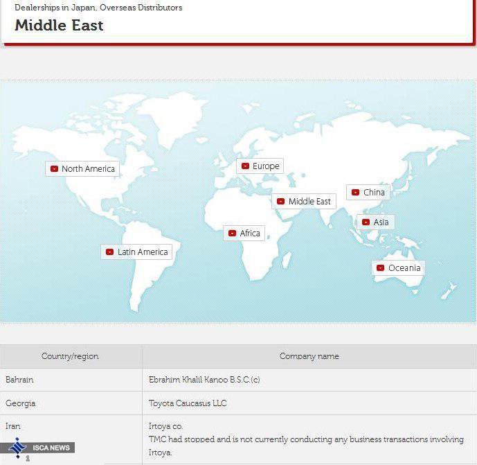 ایرتویا نماینده رسمی شرکت تویوتا در ایران