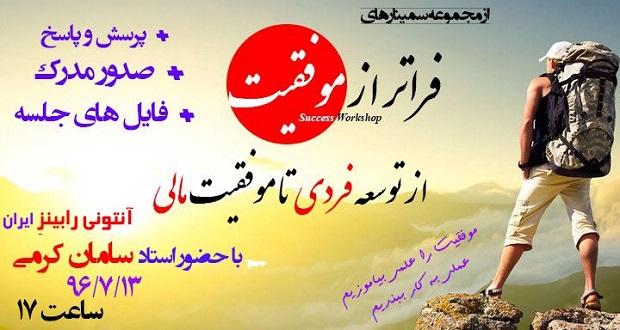 آیا شما آنتونی رابینز ایران را می شناسید؟