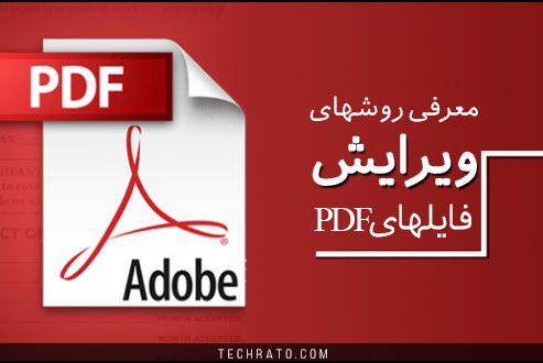 معرفی و بررسی سه روش مختلف برای ویرایش فایلهای PDF