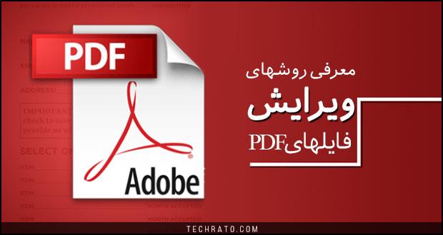 ویرایش فایلهای PDF