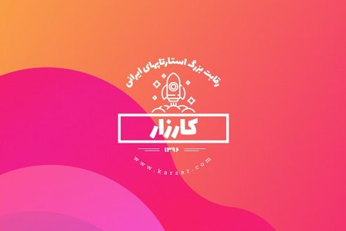 کارزار، رقابت بزرگ استارتاپی ایران با ۱۵۰ میلیون تومان جایزه نقدی!