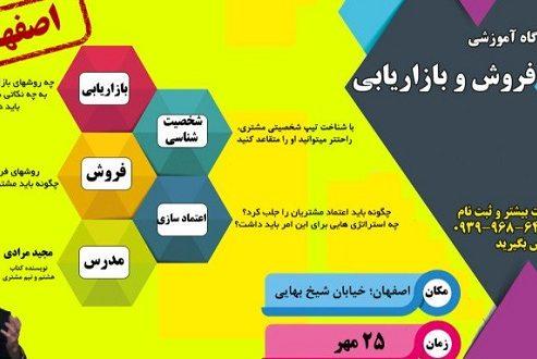 کارگاه آموزشی فروش و بازاریابی در اصفهان