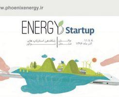چالش نوآوری انرژی قدم نخست برنامه پیشگامی ملی انرژی ایران