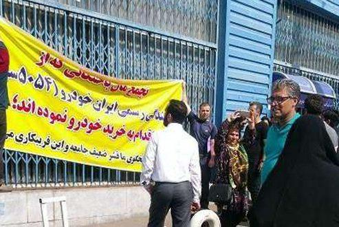 بررسی پرونده نمایندگی ۵۰۵۴ ایران خودرو