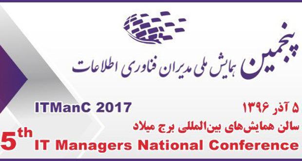 برگزاری پنجمین همایش ملی مدیران فناوری اطلاعات