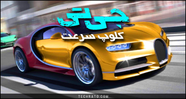 بازی جی تی کلوپ سرعت (GT Club) ؛ معرفی، نقد و بررسی و گالری تصاویر