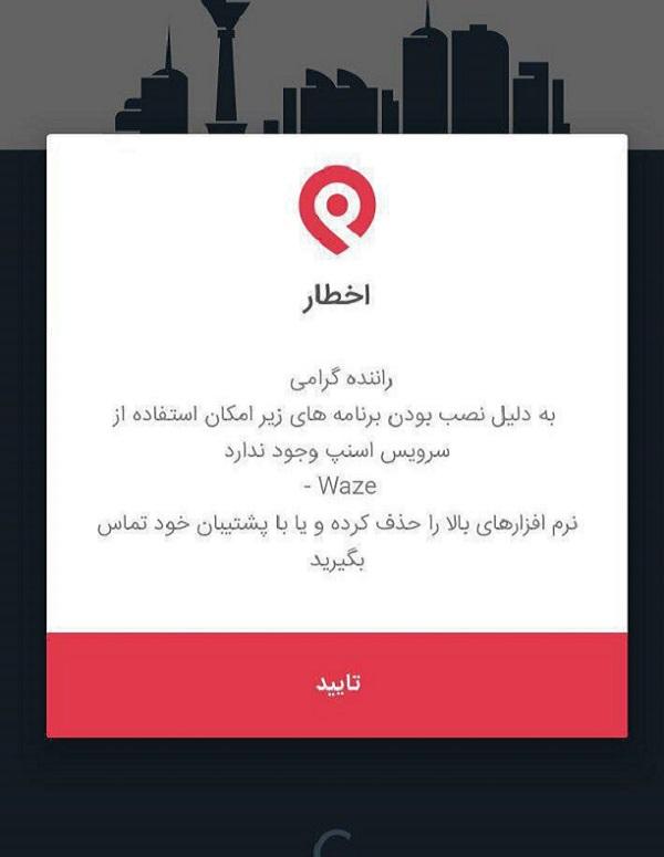 در دسترس نبودن اسنپ برای رانندگان