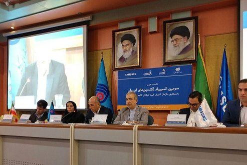 سومین المپیاد تکنسین های ایران ؛ سامسونگ و سازمان آموزش فنیوحرفهای برگزار میکنند