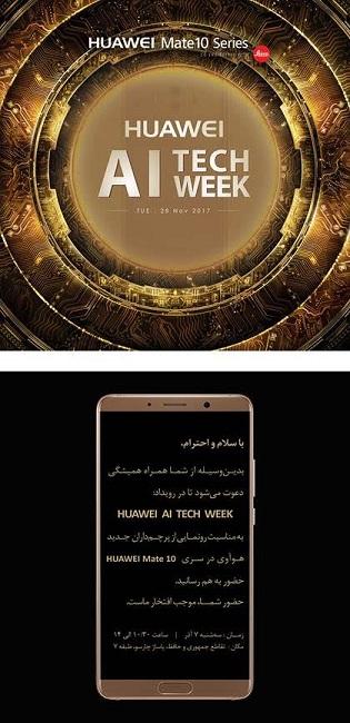 برگزاری رویداد Huawei Tech Week در ایران
