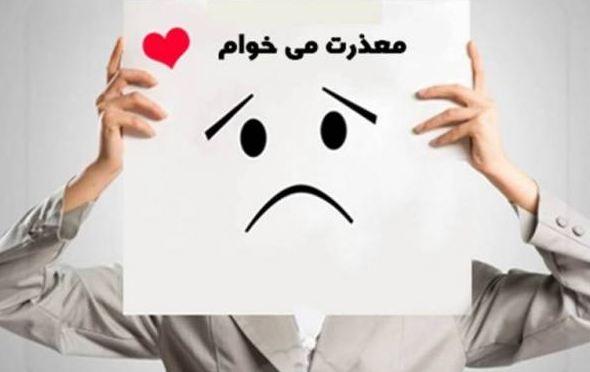 13. در صورت نیاز عذرخواهی کنید!