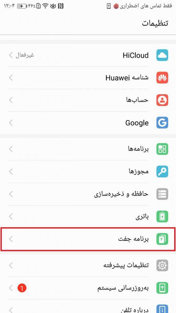 گزینه برنامه جفت (Twin App)