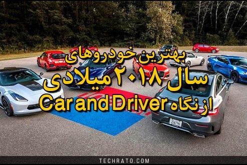 بهترین خودروهای ۲۰۱۸ از نگاه مجله Car and Driver