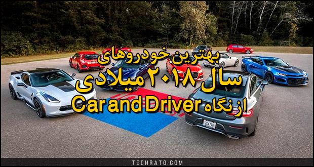 بهترین خودروهای 2018 جهان از نگاه مجله Car and Driver