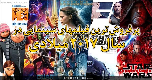 مروری بر پرفروشترین فیلمهای سینمایی 2017 ؛ بهترین های سینمای جهان در سالی که گذشت