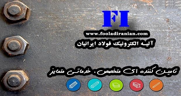 فولاد ایرانیان، به روز با بازار فولاد