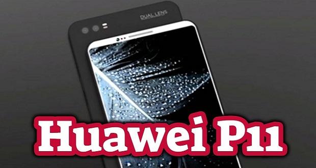 همه چیز درباره هواوی پی 11 (Huawei P11) ؛ مشخصات، قیمت و تاریخ عرضه
