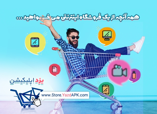 فروشگاه لوازم جانبی یزد اپلیکیشن