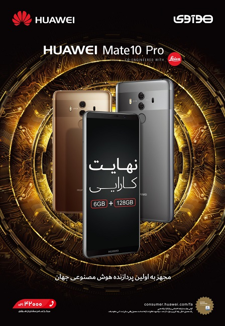 فروش هواوی میت 10 پرو در ایران