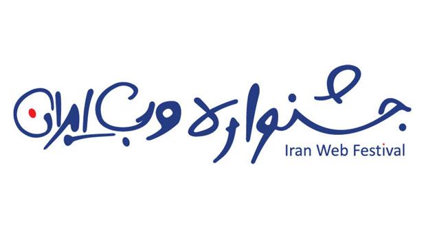 ثبت نام و شرکت در اختتامیه جشنواره وب و موبایل ایران