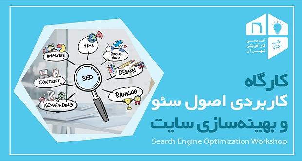سئو (SEO) ؛ کلید موفقیت سایتها