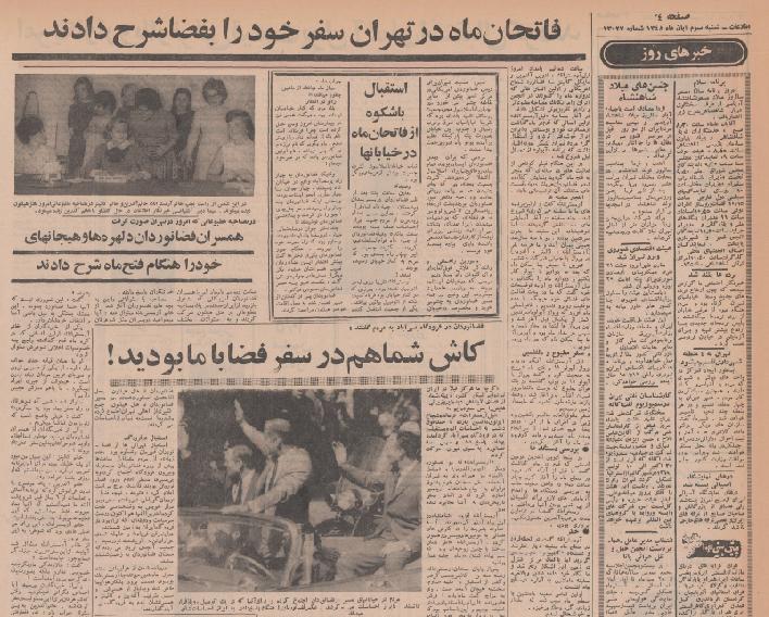خدمه آپولو در ایران