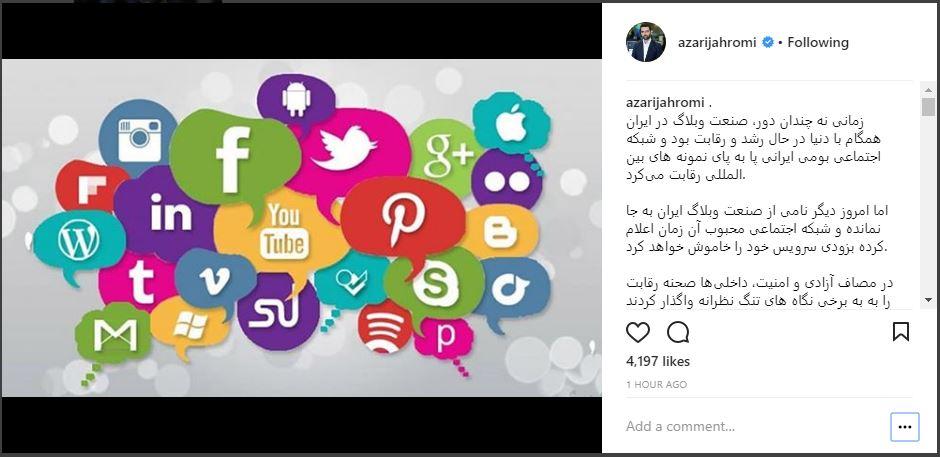 زمانی نه چندان دور، صنعت وبلاگ در ایران همگام با دنیا در حال رشد و رقابت بود و شبکه اجتماعی بومی ایرانی پا به پای نمونه های بین المللی رقابت میکرد.