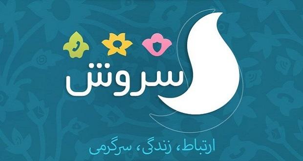 راهاندازی کانال رسمی پایگاه خبری آشخانه / اخبار سمنگان در پیامرسان سروش
