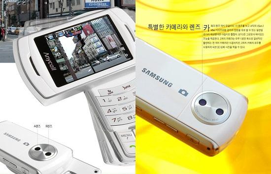 سامسونگ اس سی اچ – بی 710 (Samsung SCH-B710)