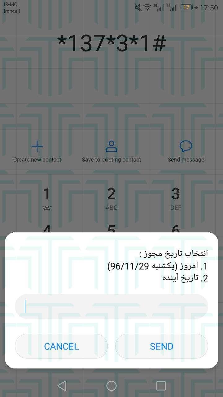 خرید طرح ترافیک هفتگی با گوشی موبایل