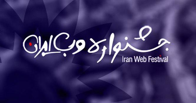 بررسی چالشهای صنعت بازی ایران در اولین روز از اختتامیه جشنواره وب و موبایل؛ ۲۶ بهمن ۹۶